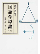国語学原論 下 (岩波文庫)(岩波文庫)