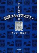 ナンシー関の記憶スケッチアカデミー 2 (角川文庫)(角川文庫)