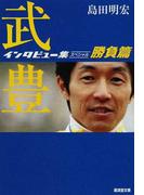 武豊インタビュー集スペシャル 勝負篇 (廣済堂文庫 ヒューマン文庫)(廣済堂文庫)