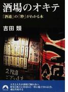 酒場のオキテ 「酒通」の「粋」がわかる本 (青春文庫)(青春文庫)