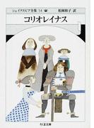 シェイクスピア全集 14 コリオレイナス (ちくま文庫)(ちくま文庫)