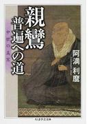 親鸞・普遍への道 中世の真実 (ちくま学芸文庫)(ちくま学芸文庫)