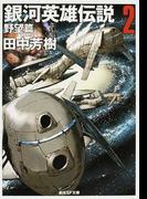 銀河英雄伝説 2 野望篇 (創元SF文庫)