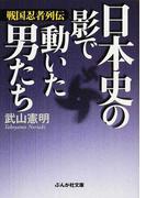 日本史の影で動いた男たち 戦国忍者列伝 (ぶんか社文庫)(ぶんか社文庫)