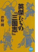 英傑たちの『三国志』 (NHKライブラリー)