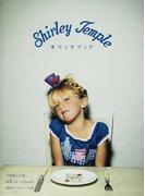 Shirley Temple手づくりブック