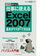 仕事に使えるExcel 2007の基本がマスターできる本 (できるポケット)(できるポケット)
