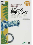組込みソフトウェア開発のためのリバースモデリング 既存のソースコードを活用したリバース設計による効率的で高品質なソフトウェア開発 (組込みエンジニア教科書)