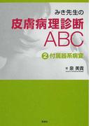 みき先生の皮膚病理診断ABC 2 付属器系病変
