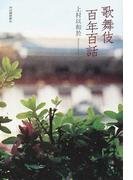 歌舞伎百年百話