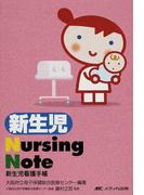 新生児Nursing Note 新生児看護手帳