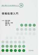情報処理入門 (環境・都市システム系教科書シリーズ)