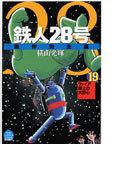 鉄人28号 19 原作完全版 ファイア博士の大野心 (希望コミックス)