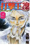 打撃王凛 9 (講談社コミックス MONTHLY SHONEN MAGAZINE COMICS)(月刊少年マガジンKC)