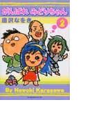 がんばれみどりちゃん 2 (講談社コミックスイブニング)