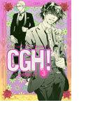 CGH! 3 (FEELコミックス)