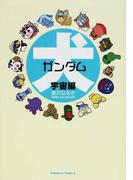 犬ガンダム 宇宙編 (角川コミックス・エース)(角川コミックス・エース)