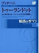 魅惑のオペラ 04 プッチーニ トゥーランドット (小学館DVD BOOK)
