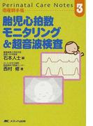 胎児心拍数モニタリング&超音波検査 (周産期手帳)