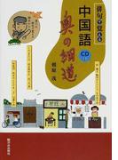 俳句で覚える中国語奥の細道