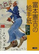 富本憲吉の絵手紙