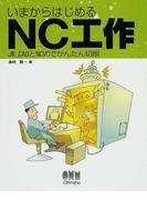 いまからはじめるNC工作 JW_CADとNCVCでかんたん切削