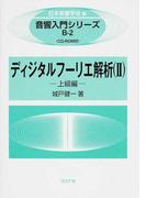 ディジタルフーリエ解析 2 上級編