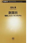 新聞社 破綻したビジネスモデル (新潮新書)(新潮新書)