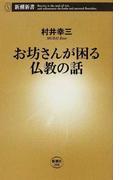 お坊さんが困る仏教の話 (新潮新書)(新潮新書)