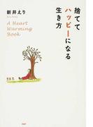 捨ててハッピーになる生き方 A Heart Warming Book