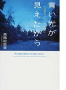 青い光が見えたから 16歳のフィンランド留学記