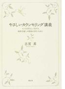 やさしいカウンセリング講義 もっと自分らしくなれる、純粋な癒しの関係を育むために (大阪経済大学研究叢書)