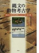 縄文の動物考古学 西日本の低湿地遺跡からみえてきた生活像
