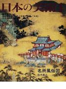 日本の美術 No.491 名所風俗図