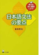 日本語文法の要点 教える前に確認しよう!