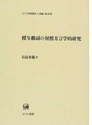 授与動詞の対照方言学的研究 (ひつじ研究叢書)
