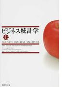 ビジネス統計学 上