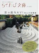 京の庭NAVI 枯山水庭園編