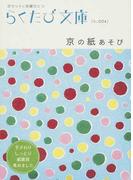 京の紙あそび (らくたび文庫)(らくたび文庫)