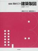初めての建築製図 2色刷ワークブック 新装版