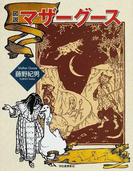 図説マザーグース (ふくろうの本)