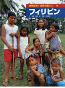 体験取材!世界の国ぐに 14 フィリピン