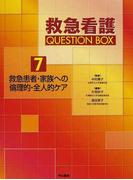 救急看護QUESTION BOX 7 救急患者・家族への倫理的・全人的ケア