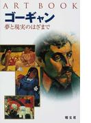 ゴーギャン 夢と現実のはざまで (ART BOOK)