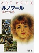 ルノワール 陽とバラの肌 (ART BOOK)