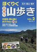 ほくりく日帰り山歩き 石川・富山・福井 VOL.2