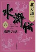 水滸伝 6 風塵の章 (集英社文庫)(集英社文庫)
