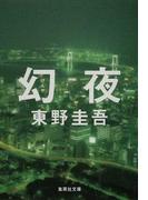 幻夜 (集英社文庫)(集英社文庫)