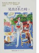 失われた時を求めて 完訳版 12 第七篇 見出された時 1 (集英社文庫 ヘリテージシリーズ)(集英社文庫)
