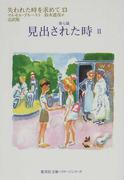 失われた時を求めて 完訳版 13 第七篇 見出された時 2 (集英社文庫 ヘリテージシリーズ)(集英社文庫)